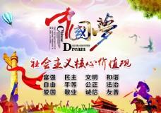 中国梦-社会主义核心价值观