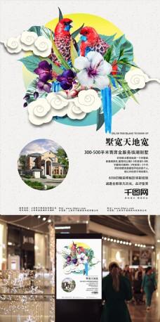 简约大气房地产开业促销楼盘开业活动海报
