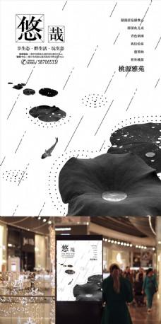 简约装饰风格创意房地产海报
