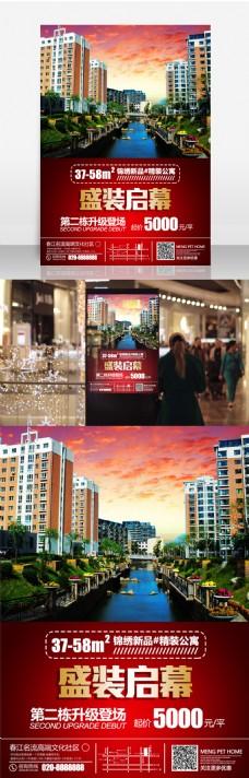 红色大气商用房地产海报
