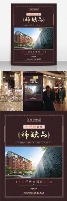 高端棕色咖啡色稀缺品地产房地产海报展板地产商业海报