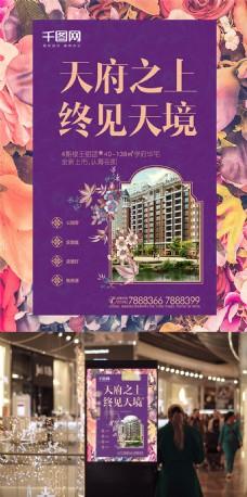 紫色奢华房地产开业促销楼盘开业活动海报