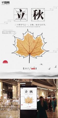 简约立秋文艺中国风创意简约海报设计模板