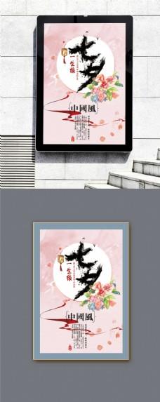 中国风七夕海报模板