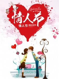 卡通七夕情人节宣传海报