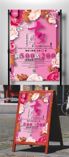 七夕情人节促销海报宣传设计