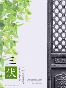 入夏三伏天中国风海报