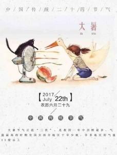 大暑海报二十四节气