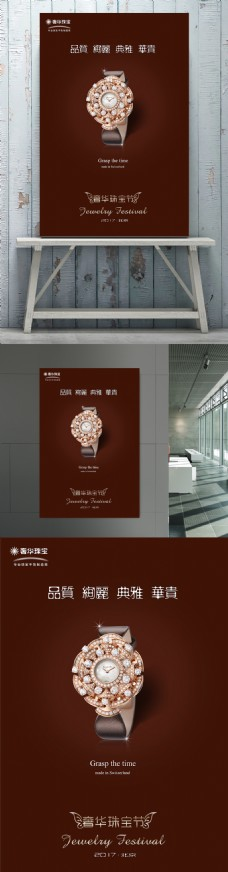 珠宝手表促销海报简约大气首饰宣传单
