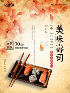 日系怀旧唯美美味寿司海报