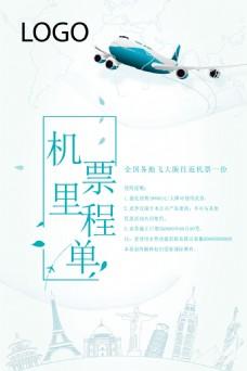 飞机票销售优惠券海报