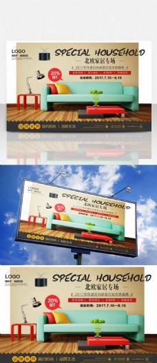 简约大气北欧风格家具新品促销海报