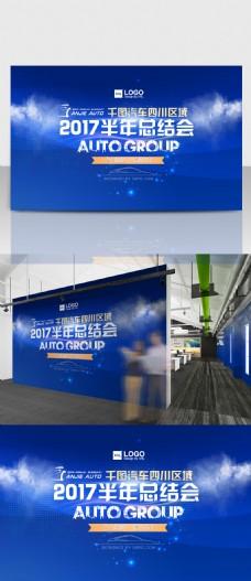 蓝色科技汽车公司年中会议展板半年总结会会议背景