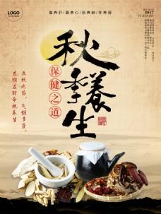 中国风养生馆秋季养生宣传海报设计