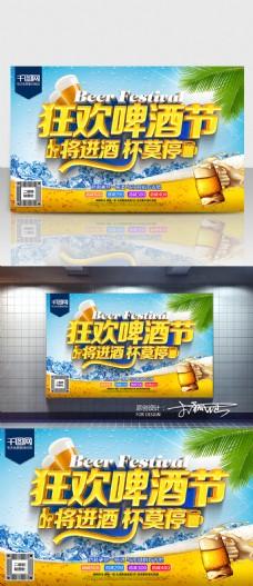 狂欢啤酒节C4D精品渲染艺术字主题海报