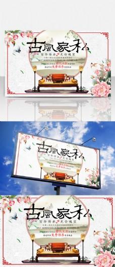 中国风古典家具促销海报
