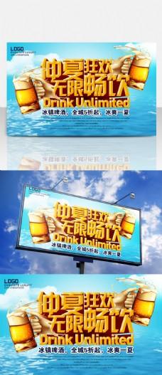 蓝色夏日啤酒促销海报仲夏狂欢无限畅饮文案