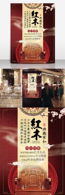 红木家具古典古风宣传促销海报