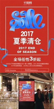 季末清仓时尚红色创意简约商业海报设计模板