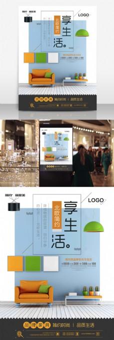 清新简约家具促销宣传海报