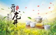 大气西湖龙井茶叶清新宣传海报