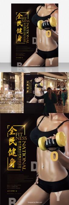 黑金风格全民健身海报
