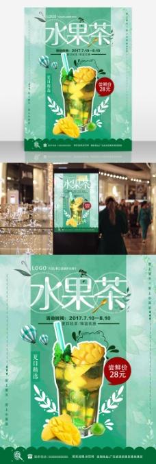 清新夏日果茶新品上市促销海报