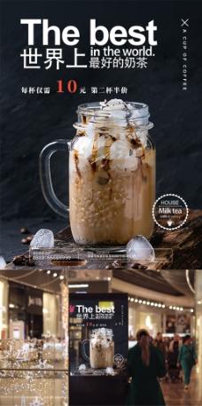 简约夏天奶茶美食宣传海报