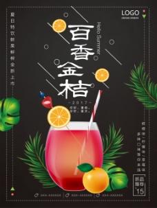 夏日夏季冰爽百香金桔冷饮促销海报