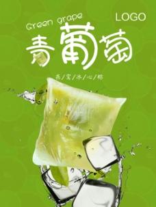 青葡萄宣传海报设计