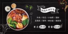 牛肉冒菜黑色背景彩带调料蔬菜创意菜单海报设计
