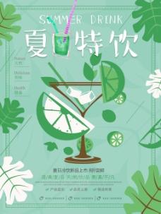 绿色清新夏日特饮冷饮促销海报