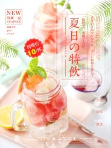 清新简约夏日特饮促销海报设计