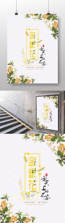金银花简约海报