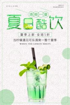 夏日酷饮美食海报设计