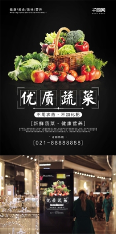 黑色背景有機蔬菜農產品海報