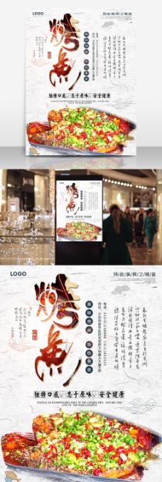 简洁清新美食之烤鱼海报