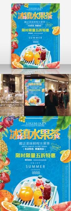 冰镇水果茶清新促销海报
