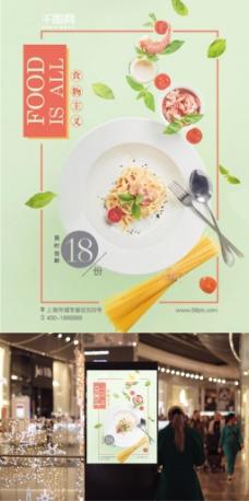 餐饮促销意面美食小清新文艺绿色海报设计