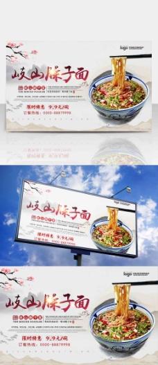 正宗中华美食臊子面宣传海报设计