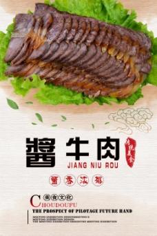 酱牛肉海报