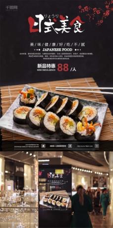 美食海报寿司海报寿司促销海报日式美食