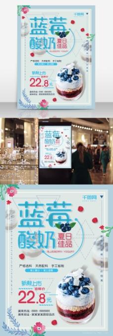 清新夏日蓝莓酸奶美食海报