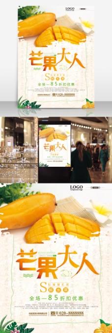 创意芒果促销水果点宣传海报