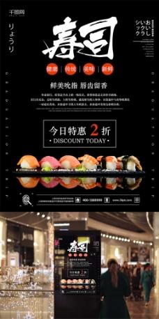 美食海报寿司海报寿司促销海报