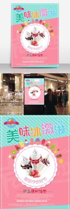 彩色创意时尚冰激凌美食海报