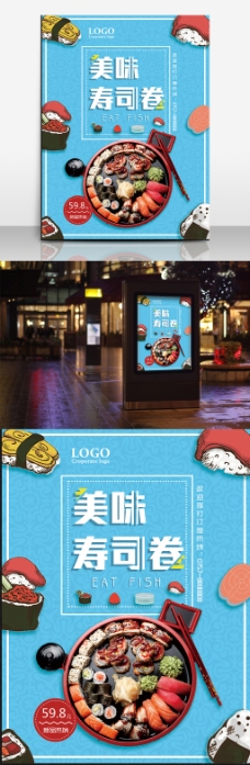美味寿司卷美食海报