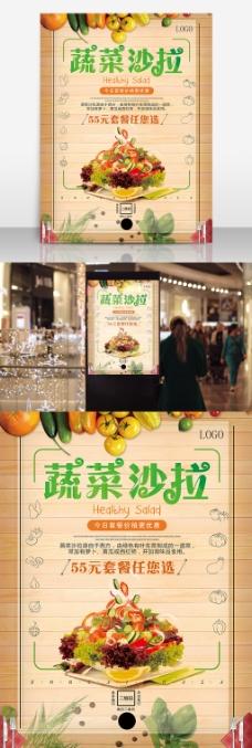 蔬菜沙拉海报