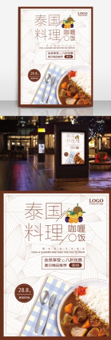 泰国料理咖喱饭宣传海报