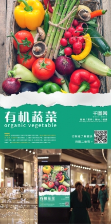 清新簡約新鮮有機蔬菜農產品海報